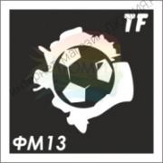 Трафарет ФМ13