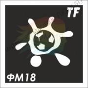 Трафарет ФМ18
