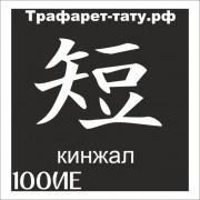 Трафарет 100ИЕ - Кинжал