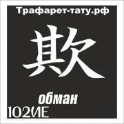 Трафарет 102ИЕ - Обман