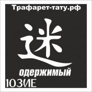 Трафарет 103ИЕ - Одержимый