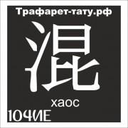 Трафарет 104ИЕ - Хаос