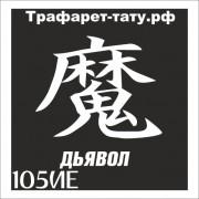 Трафарет 105ИЕ - Дьявол