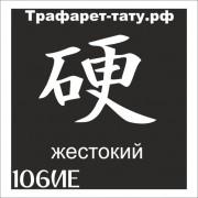Трафарет 106ИЕ - Жестокий