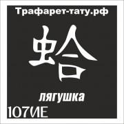 Трафарет 107ИЕ - Лягушка