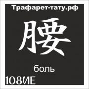 Трафарет 108ИЕ - Боль
