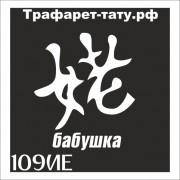 Трафарет 109ИЕ - Бабушка