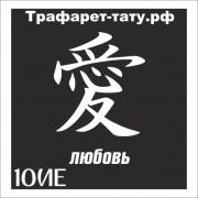 Трафарет 10ИЕ - Любовь