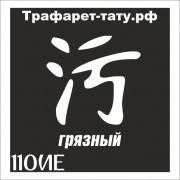Трафарет 110ИЕ - Грязный