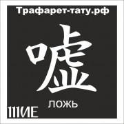 Трафарет 111ИЕ - Ложь