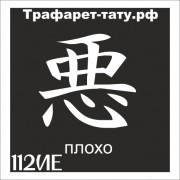 Трафарет 112ИЕ - Плохо