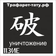 Трафарет 113ИЕ - Уничтожение