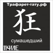 Трафарет 114ИЕ - Сумасшедший