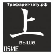 Трафарет 115ИЕ - Выше