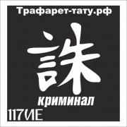 Трафарет 117ИЕ - Криминал