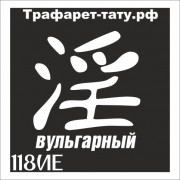 Трафарет 118ИЕ - Вульгарный