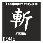 Трафарет 119ИЕ - Казнь