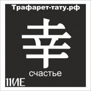 Трафарет 11ИЕ - Счастье