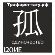 Трафарет 120ИЕ - Одиночество