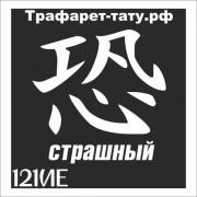 Трафарет 121ИЕ - Страшный