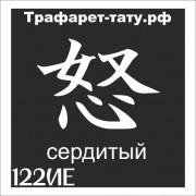 Трафарет 122ИЕ - Сердитый