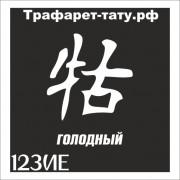 Трафарет 123ИЕ - Голодный