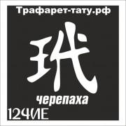 Трафарет 124ИЕ - Черепаха