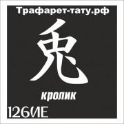 Трафарет 126ИЕ - Кролик