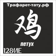 Трафарет 128ИЕ - Петух