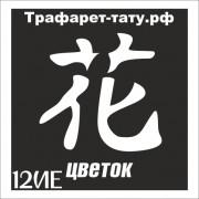 Трафарет 12ИЕ - Цветок