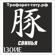 Трафарет 130ИЕ - Свинья