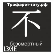 Трафарет 13ИЕ - Безсмертный
