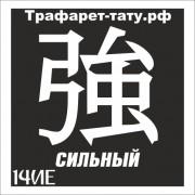 Трафарет 14ИЕ - Сильный