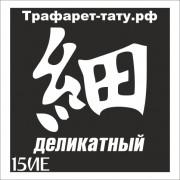 Трафарет 15ИЕ - Деликатный