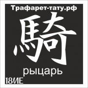 Трафарет 18ИЕ - Рыцарь