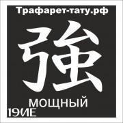 Трафарет 19ИЕ - Мощный