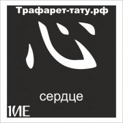 Трафарет 1ИЕ - СЕРДЦЕ