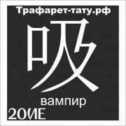 Трафарет 20ИЕ - Вампир