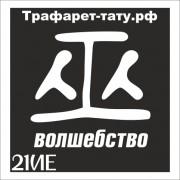 Трафарет 21ИЕ - Волшебство