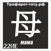 Трафарет 22ИЕ - Мама
