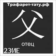 Трафарет 23ИЕ - Отец