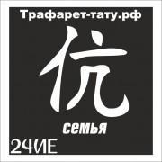 Трафарет 24ИЕ - Семья