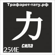 Трафарет 25ИЕ - Сила