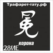 Трафарет 28ИЕ - Корона