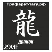 Трафарет 29ИЕ - Дракон