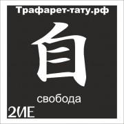 Трафарет 2ИЕ - Свобода