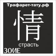 Трафарет 30ИЕ - Страсть