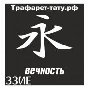 Трафарет 33ИЕ - Вечность