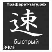 Трафарет 34ИЕ - Быстрый