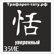 Трафарет 35ИЕ - Уверенный